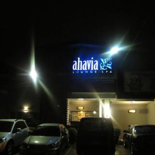 Sunday Afternoons: Ahavia Lounge Spa